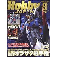 Hobby JAPAN (ホビージャパン) 2005年 09月号