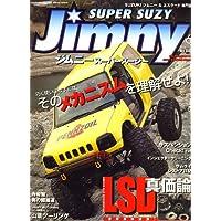 Jimny SUPER SUZY (ジムニースーパースージー) 2007年 06月号 [雑誌]