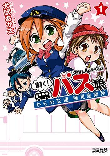 働く! バス娘 (COMICAWA BOOKS)