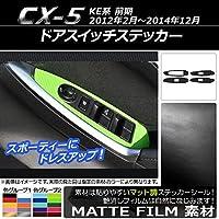 AP ドアスイッチステッカー マット調 マツダ CX-5 KE系 前期 2012年02月~2014年12月 ダークブルー AP-CFMT391-DBL 入数:1セット(4枚)
