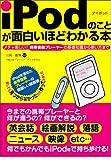 iPodのことが面白いほどわかる本