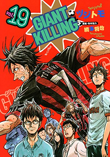 GIANT KILLING(19) (モーニングコミックス)