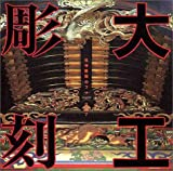 大工彫刻―社寺装飾のフォークロア (INAX BOOKLET)