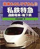 電車ものしりずかん〈3〉私鉄特急・通勤電車・地下鉄 (電車ものしりずかん (3))
