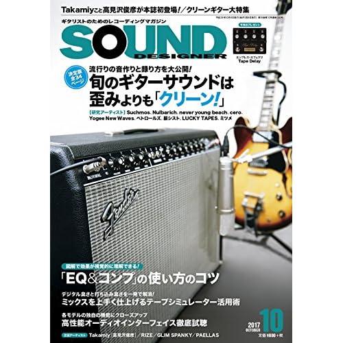 サウンド・デザイナー 2017年 10 月号 [雑誌]