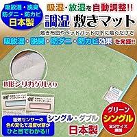 メーカー直販 日本製 シリカゲル入り 調湿敷きマット 調湿・消臭・防ダニ・防カビ効果あり シングル 90×180cm