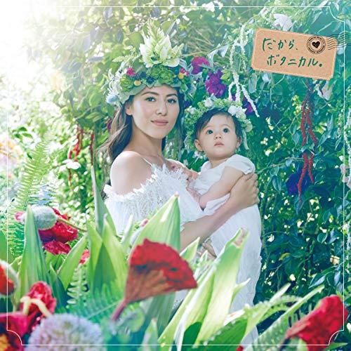 『ランドリン ボタニカル 柔軟剤 リラックスグリーンティーの香り 500ml』の2枚目の画像
