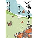 蝶の唆え: 現代のファーブルが語る自伝エッセイ