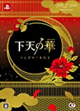 下天の華 トレジャーBOX - PSP