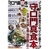 ぴあ守口門真食本 2015 「ナショナル」級の激ウマ店、てんこ盛り! (ぴあMOOK関西)