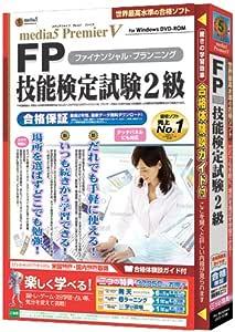 media5 Premier5 FP技能検定試験2級 合格保証