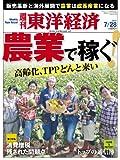 週刊 東洋経済 2012年 7/28号 [雑誌]