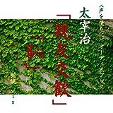 [オーディオブックCD] 親友交歓/恥―太宰治名作選(3) CDオーディオ版