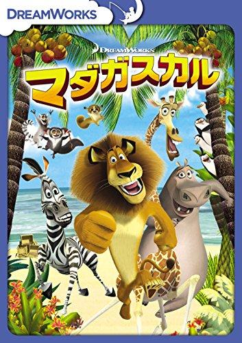 NBCユニバーサル・エンターテイメントジャパン『マダガスカル』