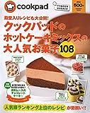 殿堂入りレシピも大公開! クックパッドのホットケーキミックスの大人気お菓子108 (扶桑社ムック)