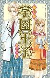 学園王子(11) (別冊フレンドコミックス)