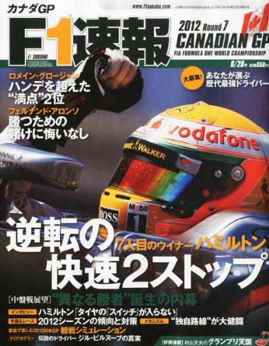 F1 (エフワン) 速報 2012年 6/28号 [雑誌]