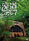 廃墟賛歌 廃道レガシイ Obroad Legacy[DVD]