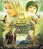 【おトク値!】テラビシアにかける橋[Blu-ray/ブルーレイ]