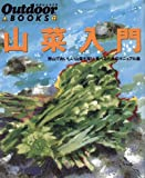 山菜入門―野山でおいしい山菜を採り、食べるためのマニュアル集 (Outdoor BOOKS)