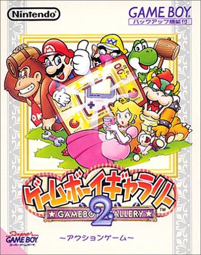 ゲームボーイギャラリー2