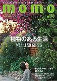 momo vol.14 植物のある暮らし特集号 (インプレスムック) 画像