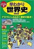 スーパービジュアル版 早わかり世界史
