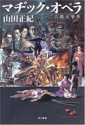 マヂック・オペラ――二・二六殺人事件