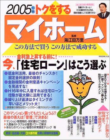 トクをするマイホームこの方法で買うこの方法で成功する (2005年版) (別冊主婦と生活)