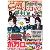 歌謡曲ゲッカヨ 2011年 01月号 [雑誌]