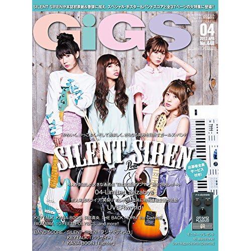 GiGS (ギグス) 2017年 04月号