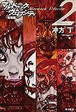 マルドゥック・ヴェロシティ2〔新装版〕 (ハヤカワ文庫JA)