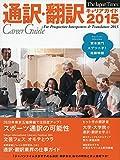 通訳・翻訳キャリアガイド2015