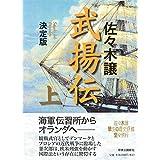 決定版 - 武揚伝(上)