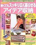 本多弘美さんの狭くてもスッキリ広く暮らせるアイデア収納―お金をかけなくても、ここまでできる!こんなにできる! (別冊すてきな奥さん)