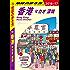 地球の歩き方 D09 香港 2016-2017
