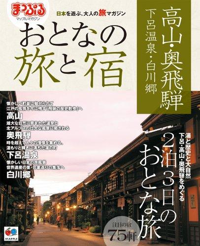 まっぷるおとなの旅と宿 高山・飛騨路 下呂温泉・白川郷 (マップルマガジン)