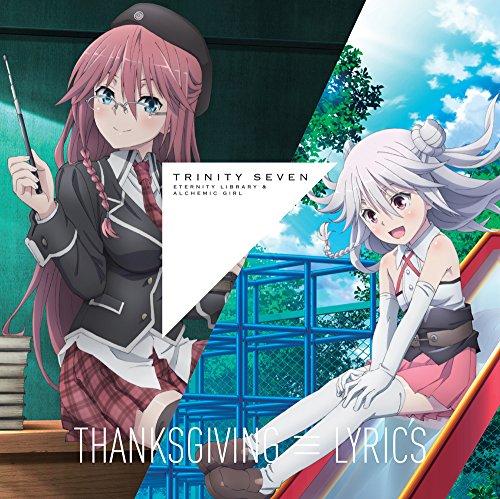 劇場版トリニティセブン キャラクターソング「THANKSGIVING ≡ LYRICS」の詳細を見る