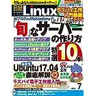 日経Linux 2017年 07 月号