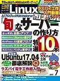 日経Linux 2017年 07 月号 -
