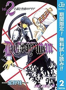 D.Gray-man【期間限定無料】 2 (ジャンプコミックスDIGITAL)