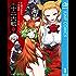 十二大戦 コミック版 1 (ジャンプコミックスDIGITAL)