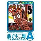 サル(5) (藤子不二雄(A)デジタルセレクション)