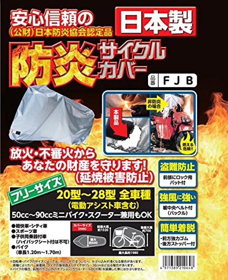 アンビエント不利接続詞アラデン 防炎サイクルカバー フリーサイズ ミニバイク?スクーター兼用 日本製 (公財)日本防炎協会認定品 FJB
