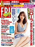 FRIDAY (フライデー) 2017年11月17日号 [雑誌] FRIDAY[Kindle版]