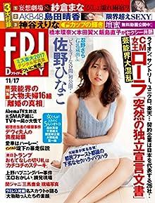 FRIDAY (フライデー) 2017年11月17日号 [雑誌] FRIDAY