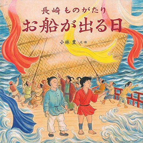 長崎ものがたり お船が出る日の詳細を見る