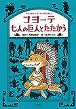 コヨーテ七人の巨人とたたかう アメリカインディアンのおはなし