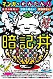 マンガでかんたん!暗記丼――歴代の首相も!世界の国名も!難読漢字も!