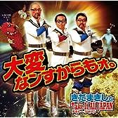 大変なンすからもォ。きだまきしとTake It All JAPAN~テキトー・ジャパン~(DVD付)
